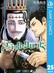 『ブラッククローバー』漫画25巻を無料で読むには?