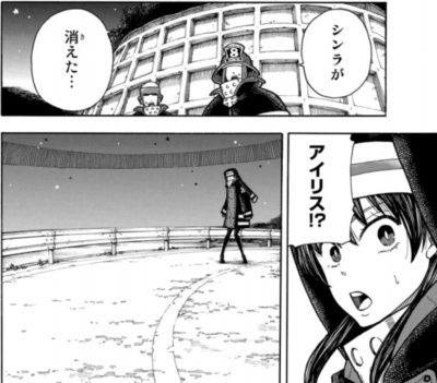 『炎炎ノ消防隊』漫画27巻
