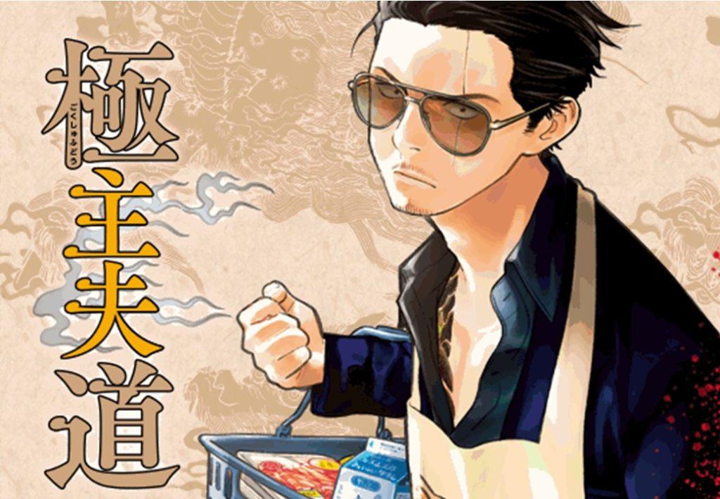 『極主夫道』漫画7巻を無料で読むには?