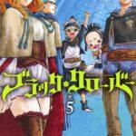 『ブラッククローバー』漫画5巻を無料で読むには?