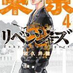 『東京卍リベンジャーズ』漫画4巻を無料で読むには?