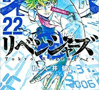 『東京卍リベンジャーズ』漫画22巻を無料で読むには?