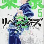 『東京卍リベンジャーズ』漫画5巻を無料で読むには?