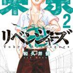 『東京卍リベンジャーズ』漫画2巻を無料で読むには?