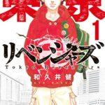 『東京卍リベンジャーズ』漫画1巻を無料で読むには?