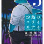 『灼熱のニライカナイ』漫画3巻を無料で読むには?