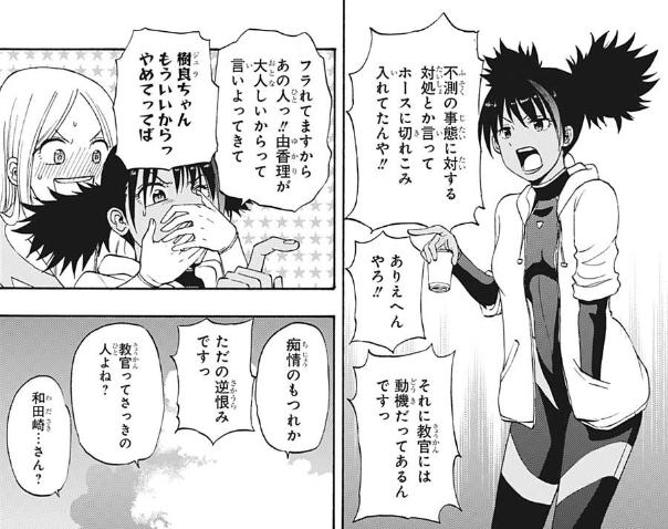 『灼熱のニライカナイ』漫画2巻を無料で読むには?