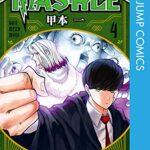 『マッシュル』漫画4巻を無料で読むには?