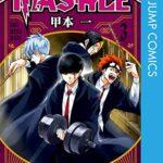 『マッシュル』漫画3巻を無料で読むには?