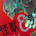 『怪獣8号』漫画1巻を無料で読むには?