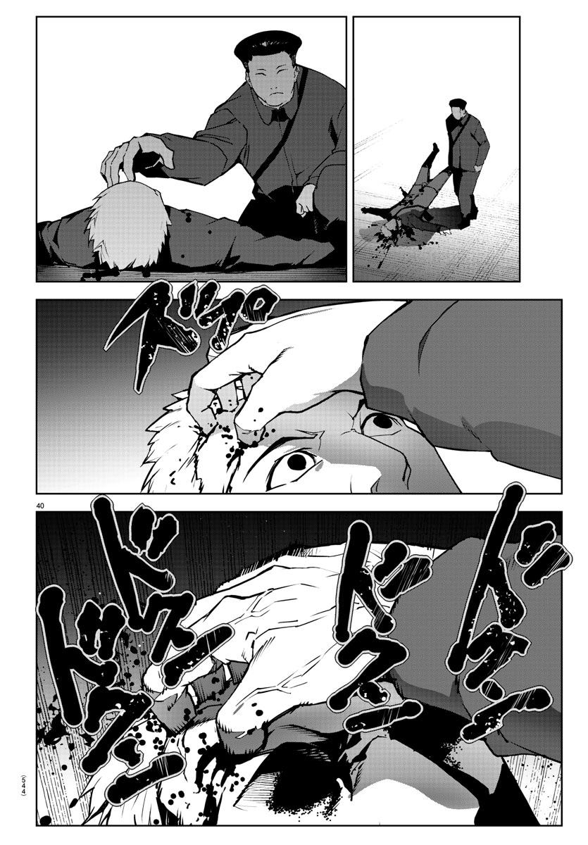 『ダーウィンズゲーム』漫画23巻を無料で読むには?