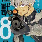 『怪獣8号』漫画2巻を無料で読むには?