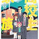 『高校生家族』漫画1巻を無料で読むには?