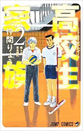 『高校生家族』漫画2巻を無料で読むには?