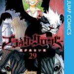 『ブラッククローバー』漫画29巻を無料で読むには?