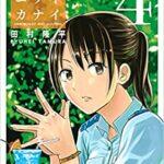 『灼熱のニライカナイ』漫画4巻を無料で読むには?