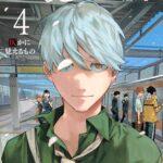 『仄見える少年』漫画4巻を無料で読むには?