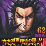 キングダム』漫画62巻